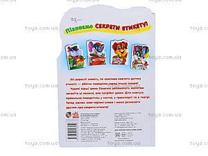 Книжка «Секреты этикета: В гостях», на украинском, А7364У, фото