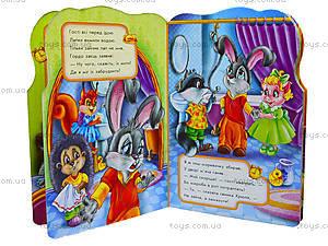 Книжка «Секреты этикета: В гостях», на украинском, А7364У, цена