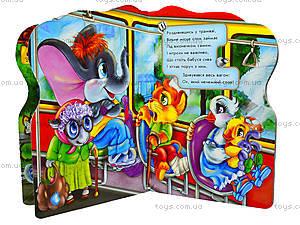 Книжка «Секреты этикета: В трамвае», на украинском, А7365У, купить
