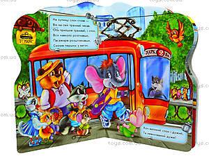 Книжка «Секреты этикета: В трамвае», на украинском, А7365У, цена