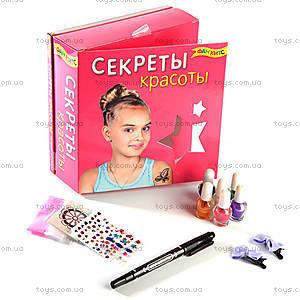 Набор для детского творчества «Секреты красоты»,