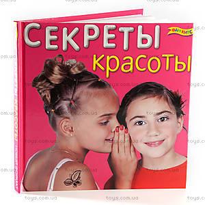 Набор для детского творчества «Секреты красоты», , отзывы