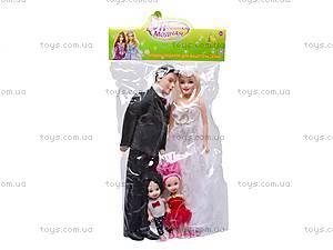 Семья кукол типа «Барби» с детьми, JH-76, отзывы