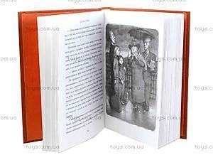 Книга для детей Сестры Гримм «Сказочные детективы», 2076, купить