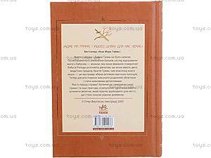 Книга для детей Сестры Гримм «Сказочные детективы», 2076, фото