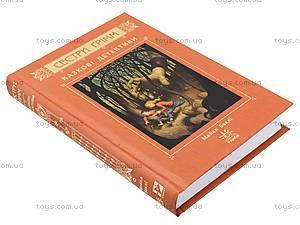 Книга для детей Сестры Гримм «Сказочные детективы», 2076, отзывы