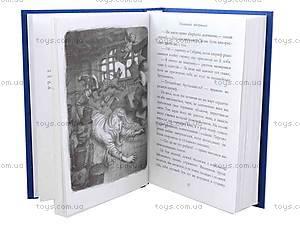 Книга Сестры Гримм «Необычные подозреваемые», 2090, купить