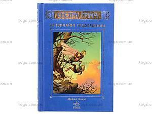Книга Сестры Гримм «Необычные подозреваемые», 2090, отзывы