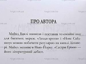 Книга Сестры Гримм «Необычные подозреваемые», 2090, цена