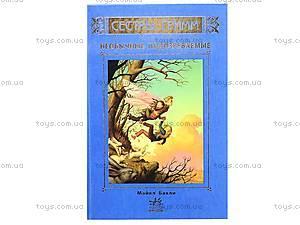Книга Сестры Гримм «Неожиданные подозреваемые», 2083, цена