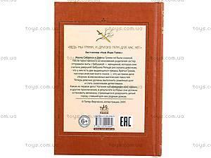 Книга Сестры Гримм «Сказочные детективы», Р374001Р2069, купить