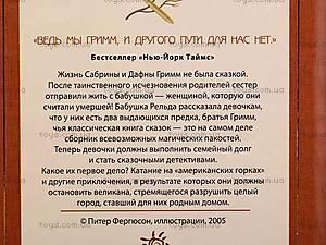 Книга Сестры Гримм «Сказочные детективы», Р374001Р2069, фото