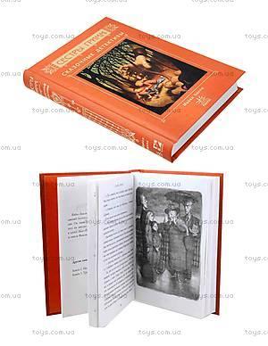 Книга Сестры Гримм «Сказочные детективы», Р374001Р2069