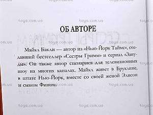 Книга Сестры Гримм «Сказочные детективы», Р374001Р2069, отзывы