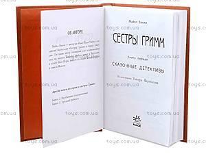 Книга Сестры Гримм «Сказочные детективы», Р374001Р2069, детские игрушки