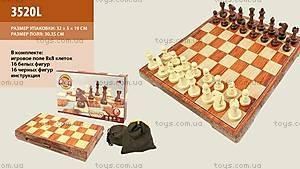 Классический игровой набор «Шахматы», 3520L