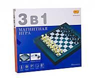 Шахматы  магнит. 3в1 в кор. 31*27,3*4см. 36-2, 8188-14, интернет магазин22 игрушки Украина