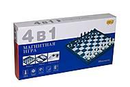 Шахматы магнитные 4 в 1, 8188-11, набор