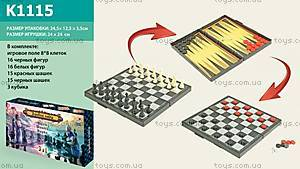 Шахматы, шашки, нарды в наборе, K1115