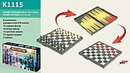 Шахматы, шашки, нарды в наборе, K1115, отзывы