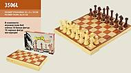 «Шахматы» в коробке, 3506L, отзывы