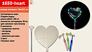 Шар в форме сердца светящийся, 1650-heart, игрушка