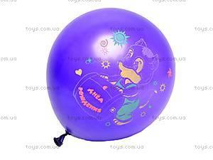 Шарики воздушные «День рождения», 254