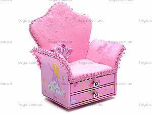 Шкатулка для девочек «Кресло», BT-C-040