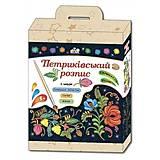 Шкатулка своими руками «Петриковская роспись», 72761
