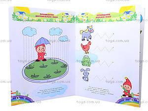 Детская книга «Рисуем и пишем», 5919, купить