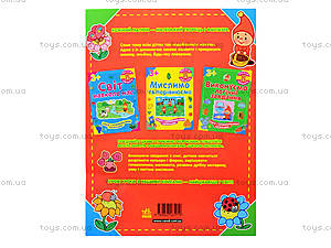Детская книга «Рисуем и пишем», 5919, фото