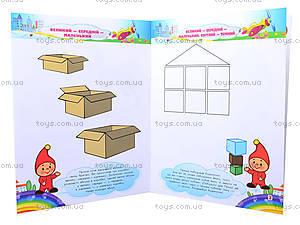 Детская книга «Мыслим и сравниваем», 5971, купить