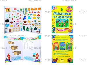 Детская книга «Мыслим и сравниваем», 5971