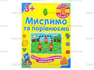 Детская книга «Мыслим и сравниваем», 5971, цена