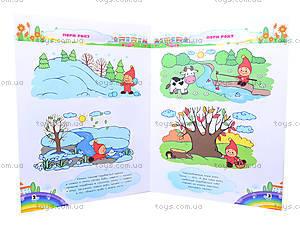 Детская книга «Мир вокруг нас», 5926, купить