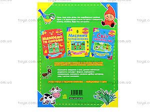 Детская книга «Выполняем логические задачи», 5902, фото