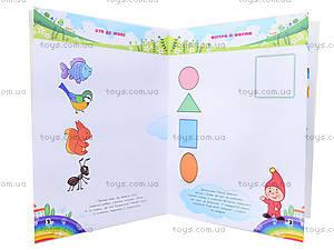 Детская книга «Выполняем логические задачи», 5902, отзывы