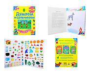 Детская книга «Думаем и сравниваем», 5964, купить