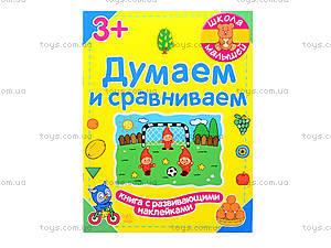 Детская книга «Думаем и сравниваем», 5964, цена