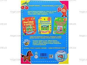 Книга для детей «Мир вокруг нас», Ч20251Р5933, фото