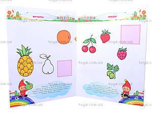 Книга для детей «Мир вокруг нас», Ч20251Р5933, отзывы