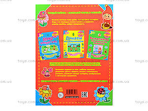 Книга для детей «Рисуем и пишем», Ч180006Р5957, фото