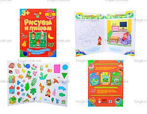 Книга для детей «Рисуем и пишем», Ч180006Р5957