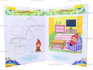 Книга для детей «Рисуем и пишем», Ч180006Р5957, отзывы