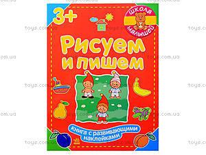 Книга для детей «Рисуем и пишем», Ч180006Р5957, цена