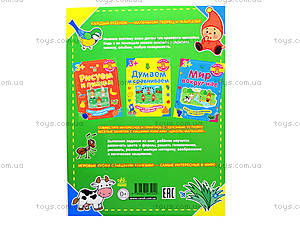 Детская книга «Выполняем логические задания», Ч180005Р5940, фото