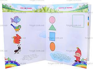 Детская книга «Выполняем логические задания», Ч180005Р5940, отзывы