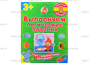 Детская книга «Выполняем логические задания», Ч180005Р5940, цена