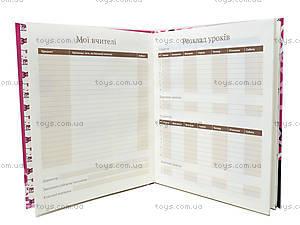 Школьный дневник Hello Kitty, HK14-261-3K, отзывы