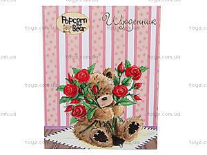 Школьный дневник Popcorn Bear, PO14-261K